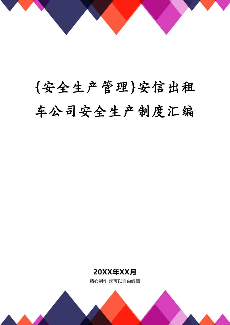 {安全生产管理}安信出租车公司安全生产制度汇编.pdf