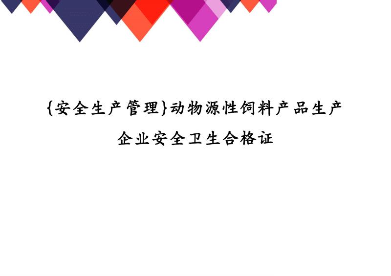 {安全生产管理}动物源性饲料产品生产企业安全卫生合格证.pdf