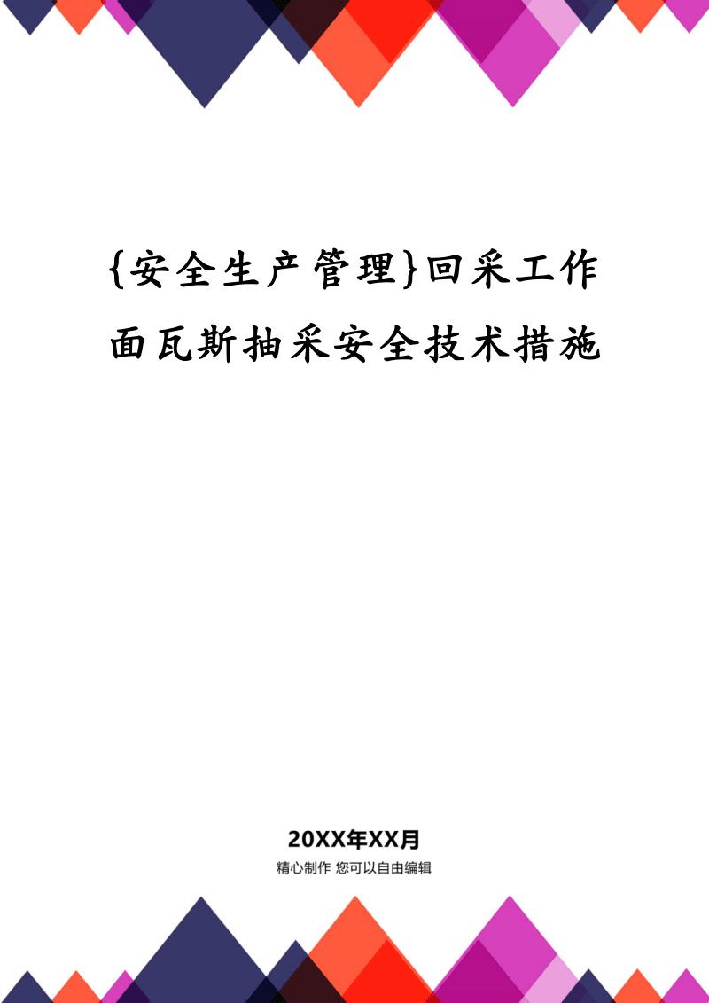 {安全生产管理}回采工作面瓦斯抽采安全技术措施.pdf