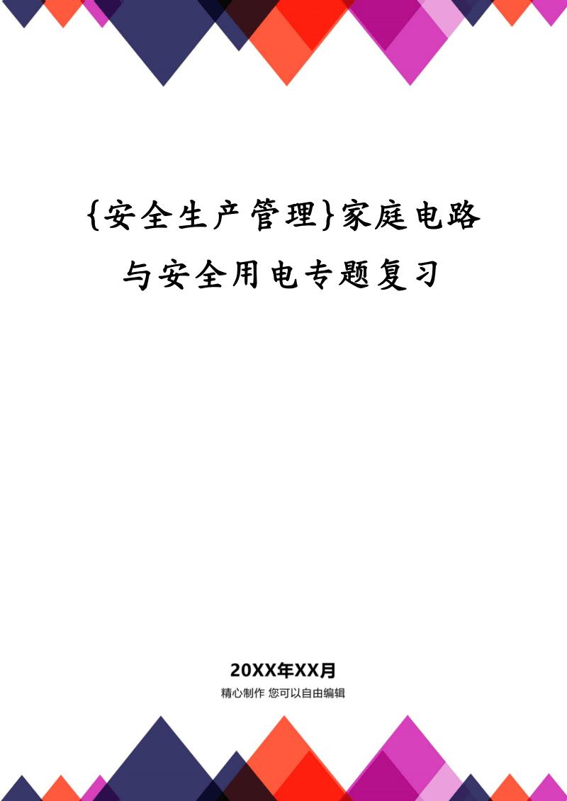 {安全生产管理}家庭电路与安全用电专题复习.pdf