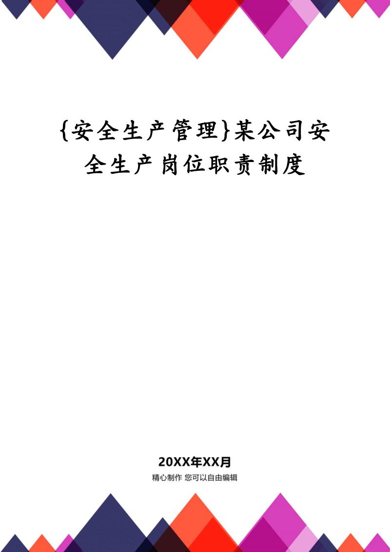 {安全生产管理}某公司安全生产岗位职责制度.pdf