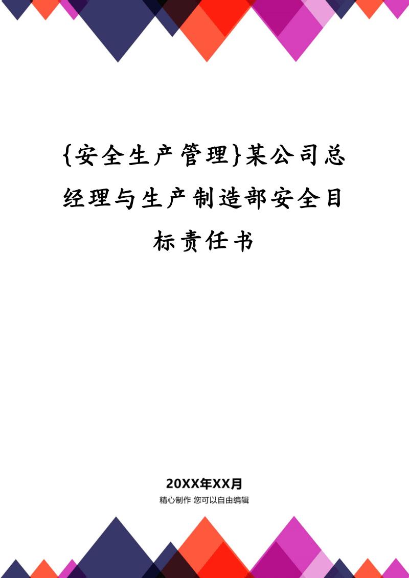 {安全生产管理}某公司总经理与生产制造部安全目标责任书.pdf