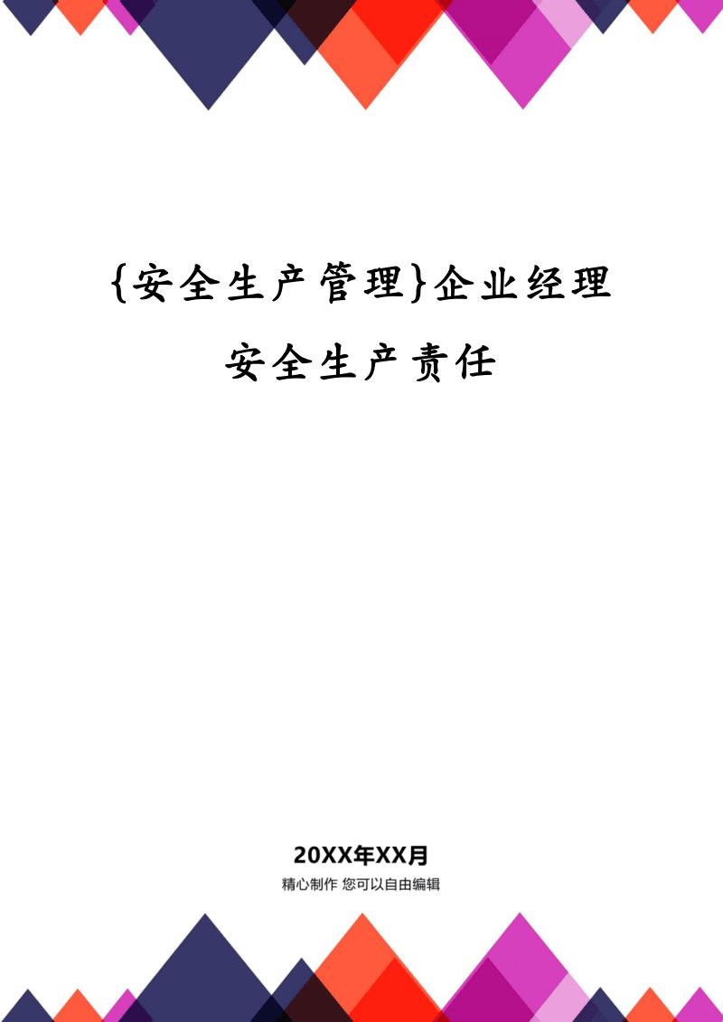 {安全生产管理}企业经理安全生产责任.pdf