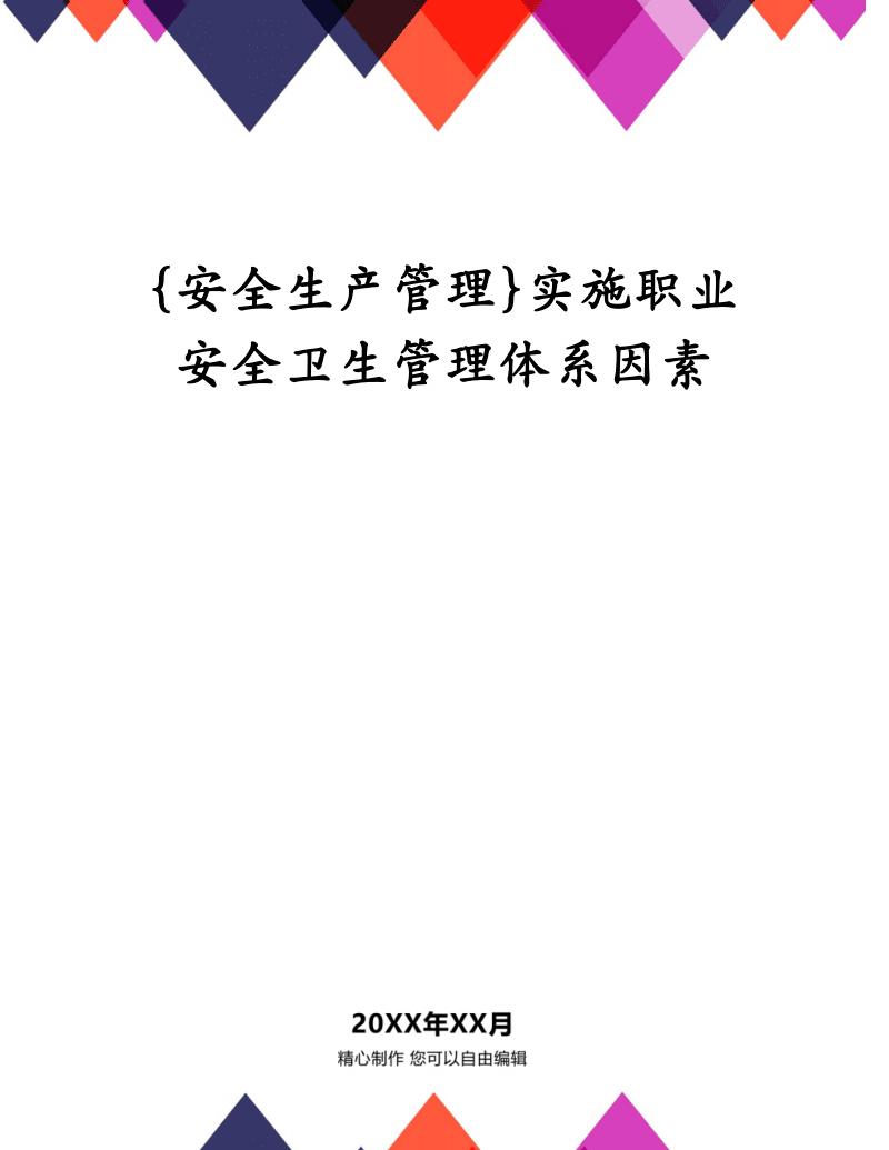 {安全生产管理}实施职业安全卫生管理体系因素.pdf