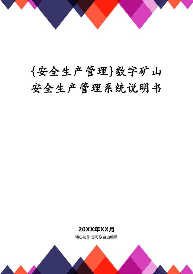 {安全生产管理}数字矿山安全生产管理系统说明书.pdf