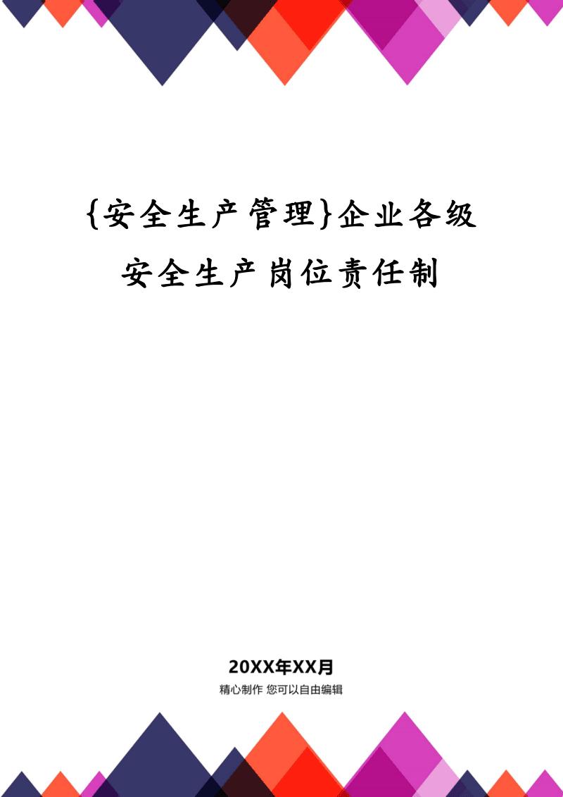 {安全生产管理}企业各级安全生产岗位责任制.pdf