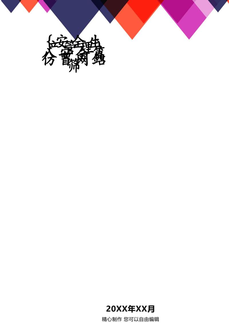{安全生产管理}八安全篇仿冒网站筛.pdf