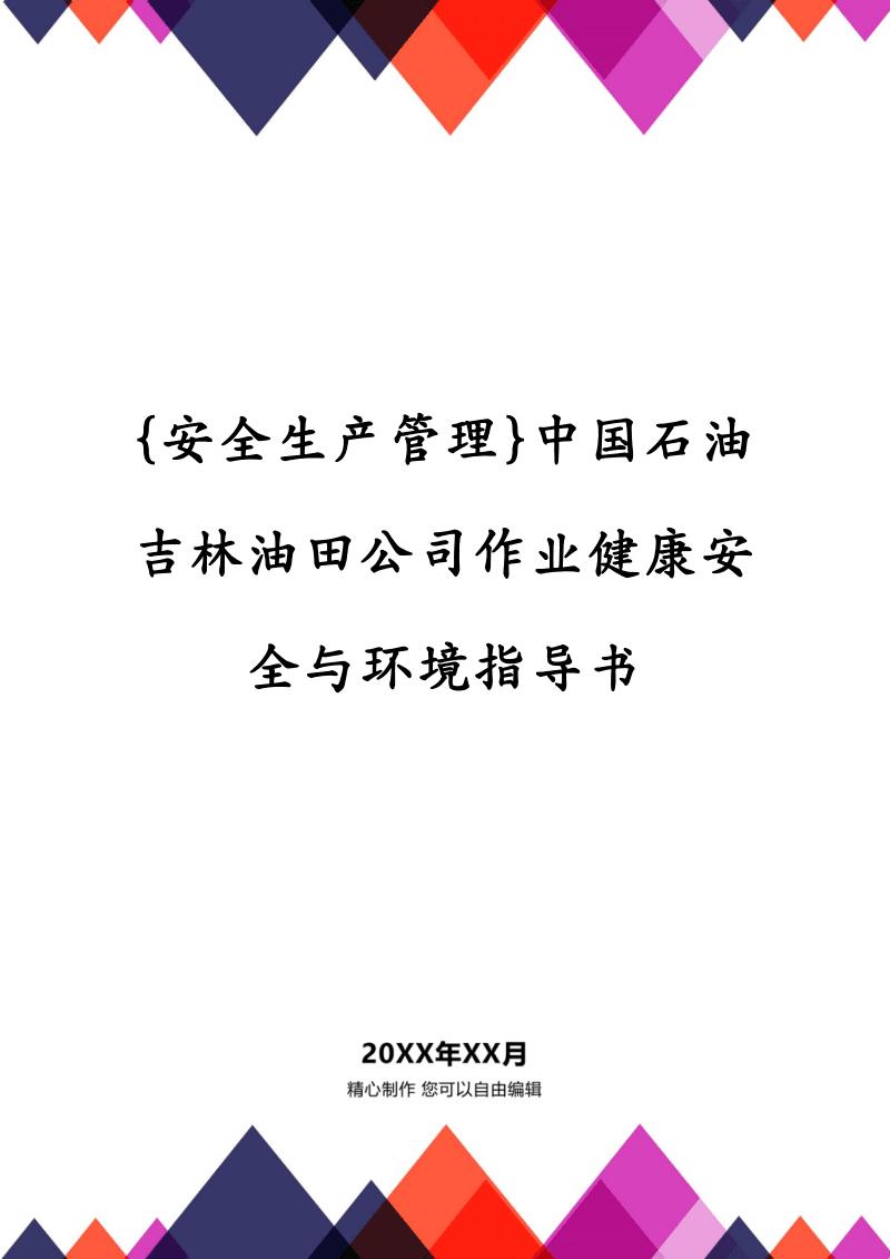 {安全生产管理}中国石油吉林油田公司作业健康安全与环境指导书.pdf