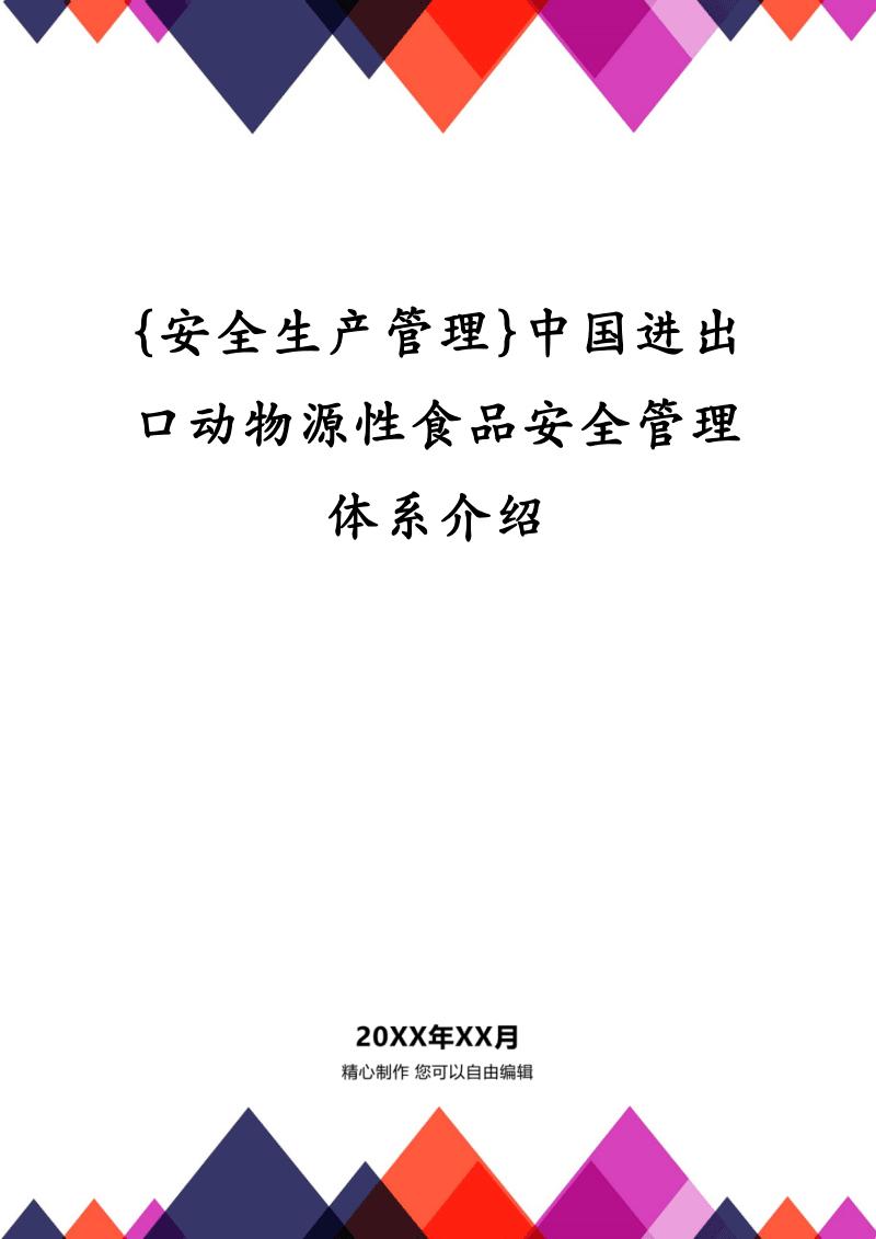 {安全生产管理}中国进出口动物源性食品安全管理体系介绍.pdf