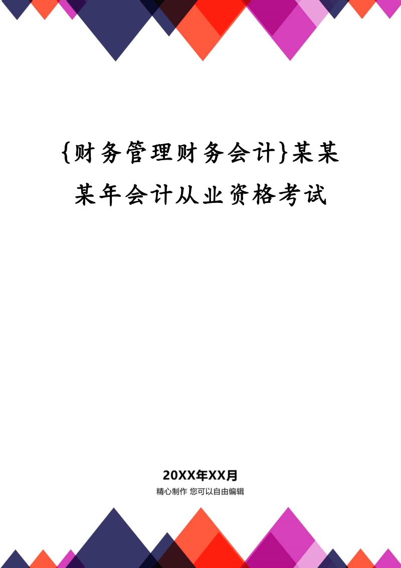 {财务管理财务会计}某某某年会计从业资格考试.pdf