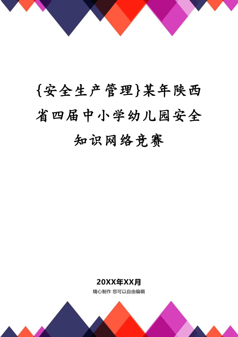 {安全生产管理}某年陕西省四届中小学幼儿园安全知识网络竞赛.pdf