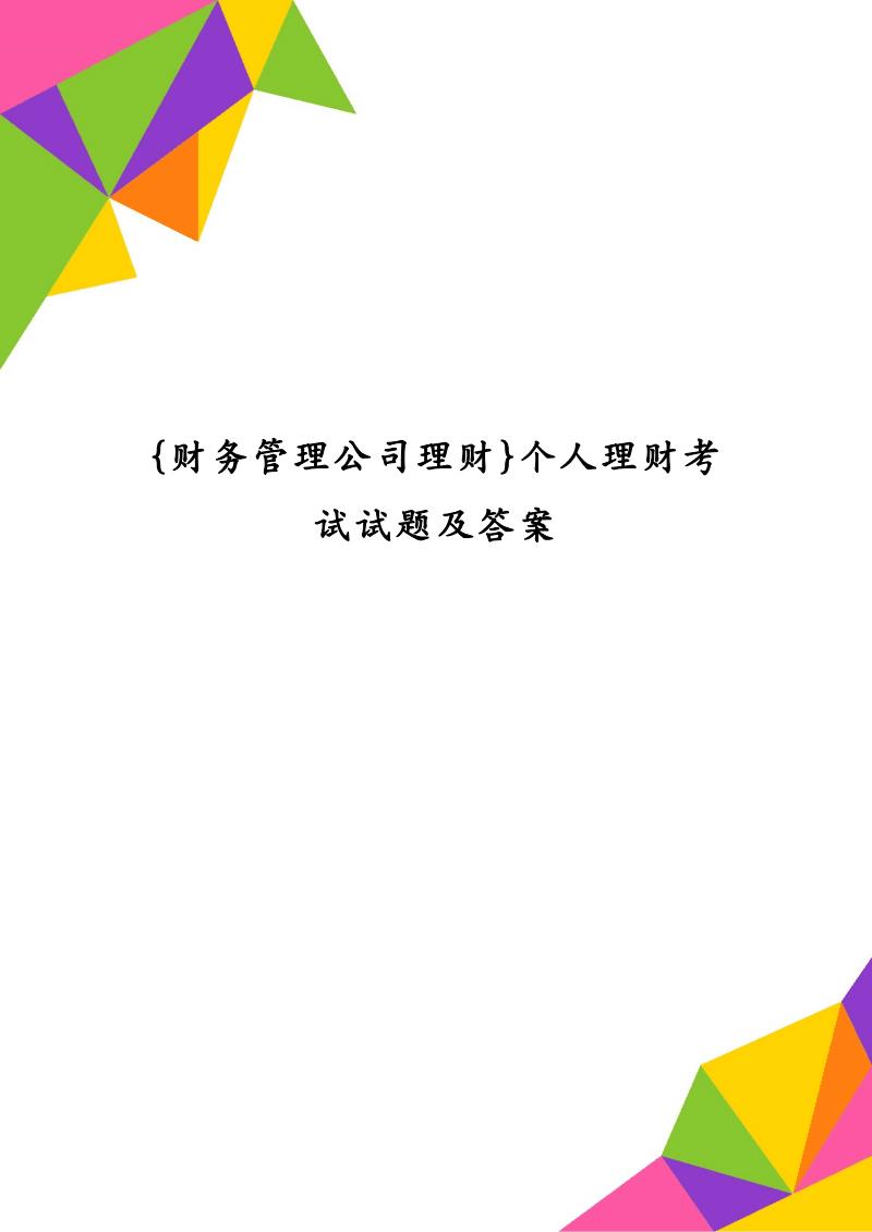{财务管理公司理财}个人理财考试试题及答案.pdf