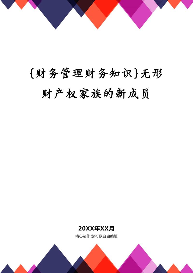 {财务管理财务知识}无形财产权家族的新成员.pdf