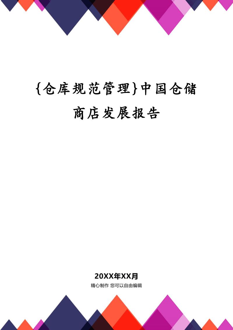 {仓库规范管理}中国仓储商店发展报告.pdf