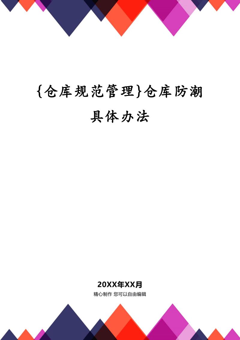 {仓库规范管理}仓库防潮具体办法.pdf