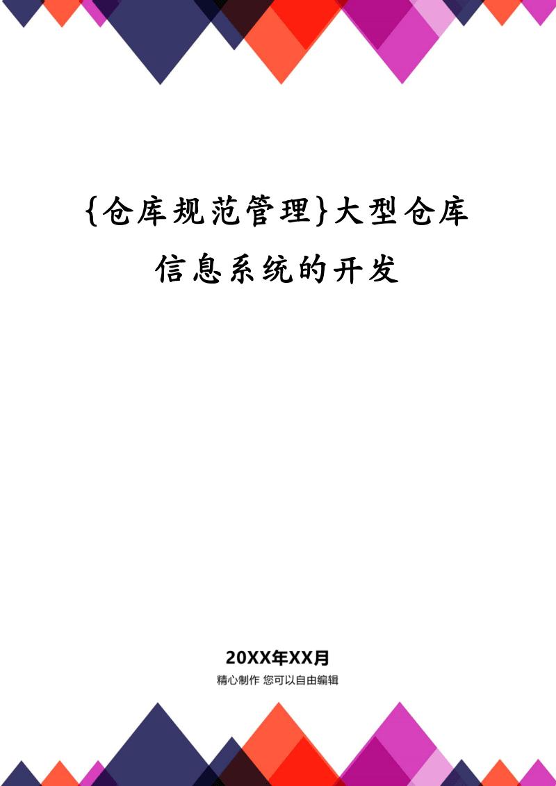 {仓库规范管理}大型仓库信息系统的开发.pdf