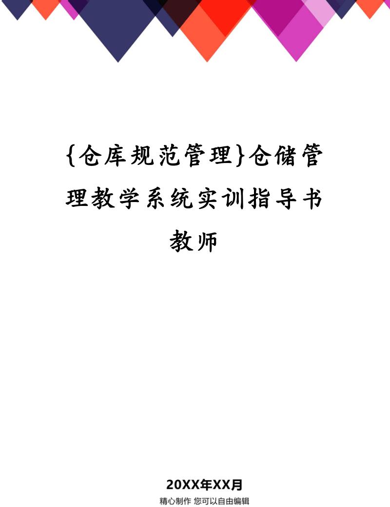 {仓库规范管理}仓储管理教学系统实训指导书教师.pdf
