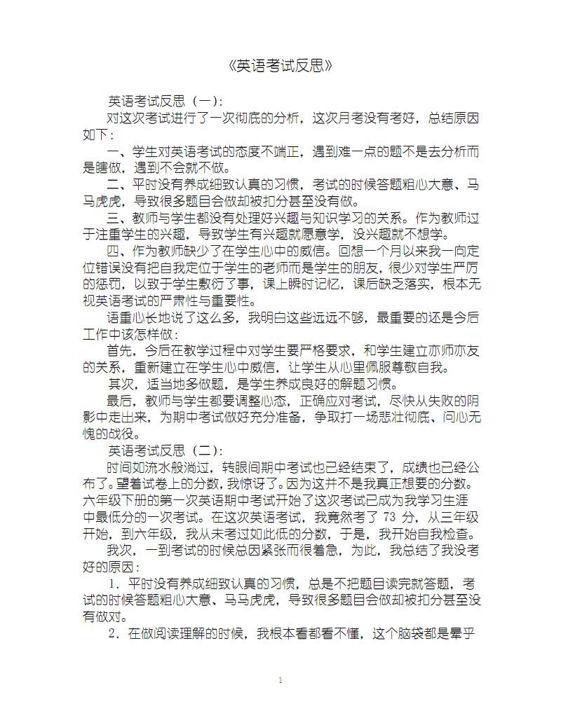 英语考试反思8篇.pdf