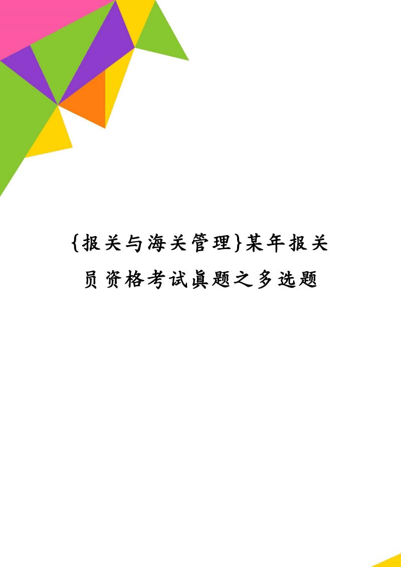 {报关与海关管理}某年报关员资格考试真题之多选题.pdf