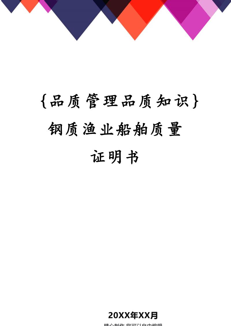 {品质管理品质知识}钢质渔业船舶质量证明书.pdf