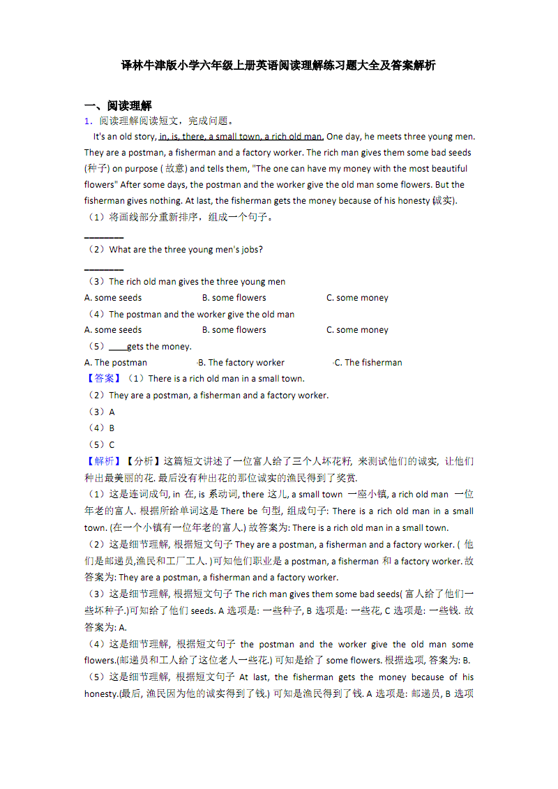 译林牛津版小学六年级上册英语阅读理解练习题大全及答案解析.pdf