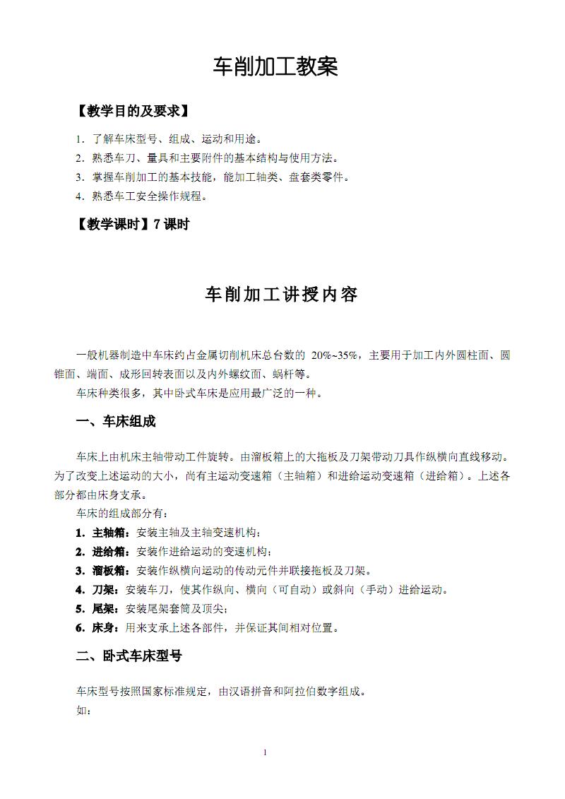 车削加工教案汇总.pdf