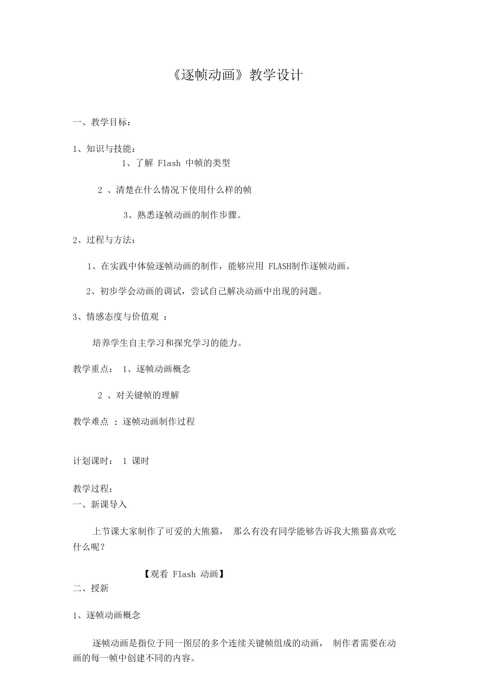 逐帧动画精品教学设计课件.doc