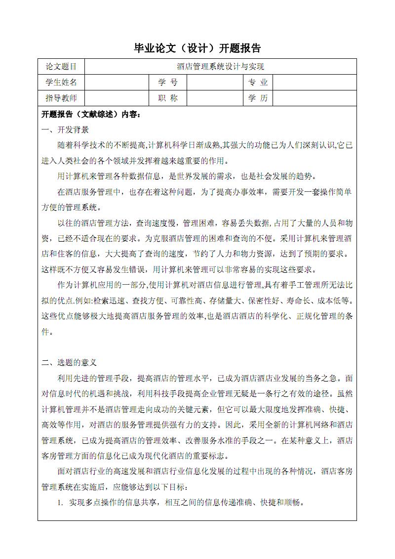 酒店管理系统毕业设计论文开题报告.pdf