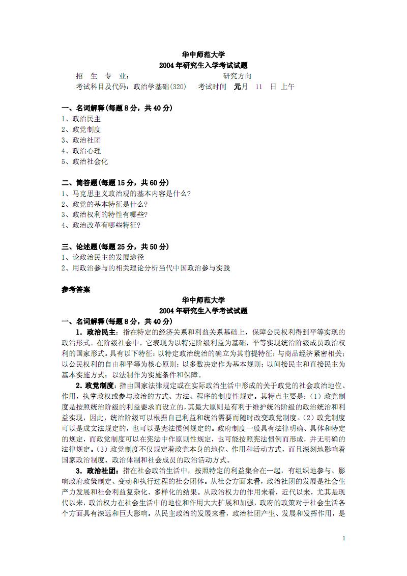 华中师范大学04政治学基础3考试试题20.pdf