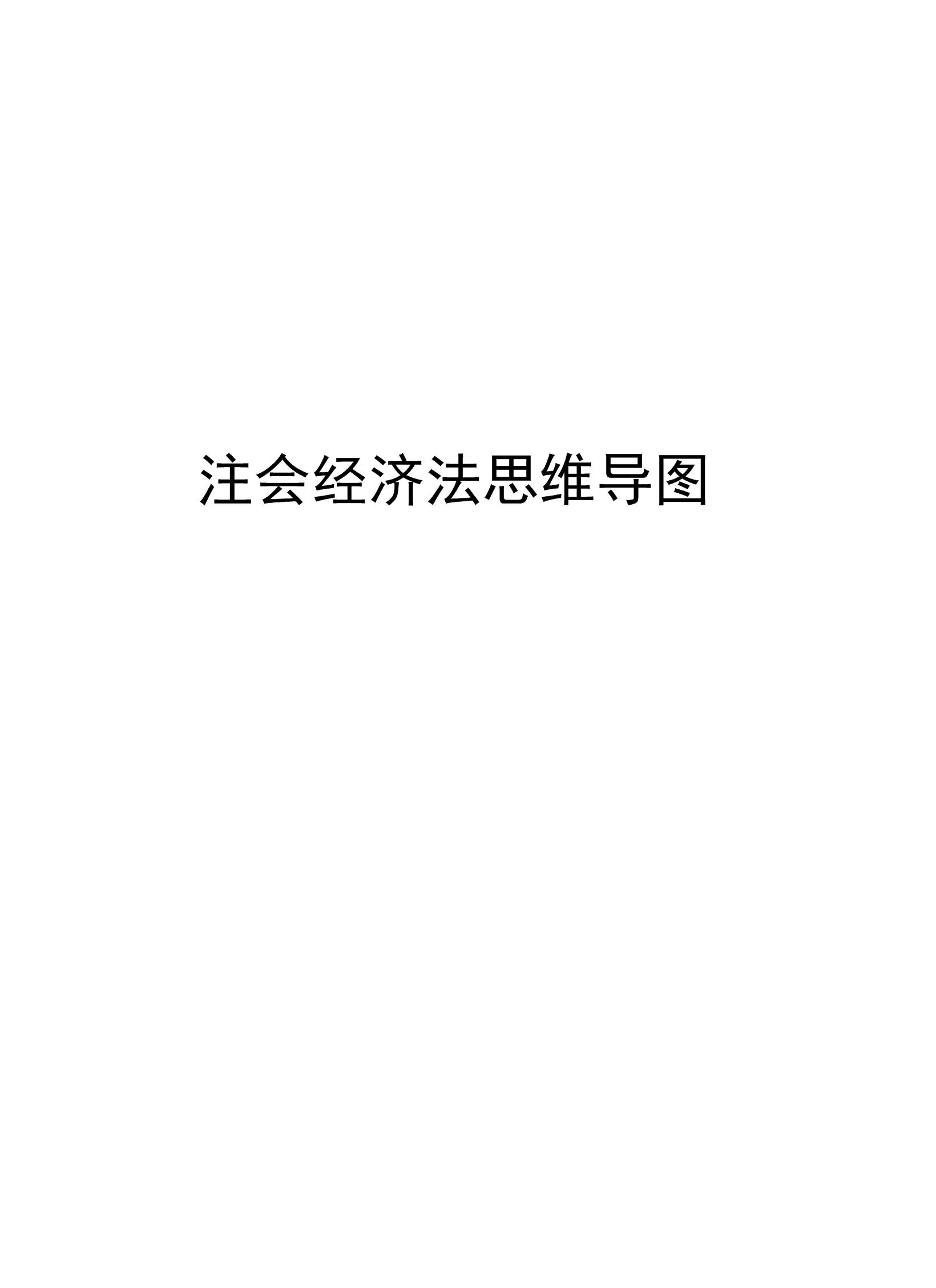 注会经济法思维导图备课讲稿.docx