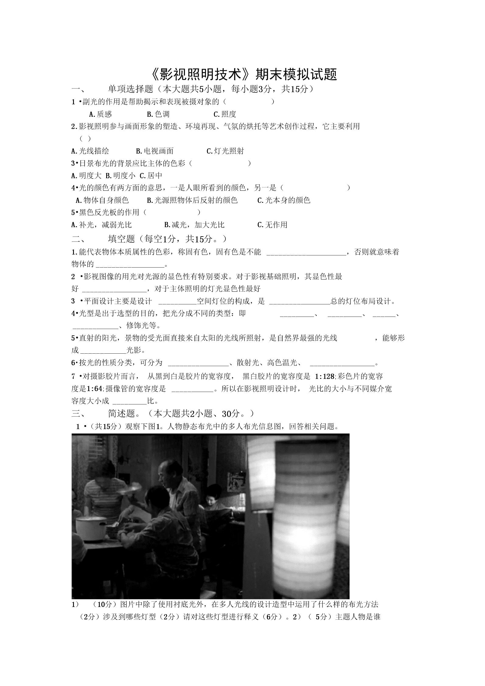 影视灯光复习.docx