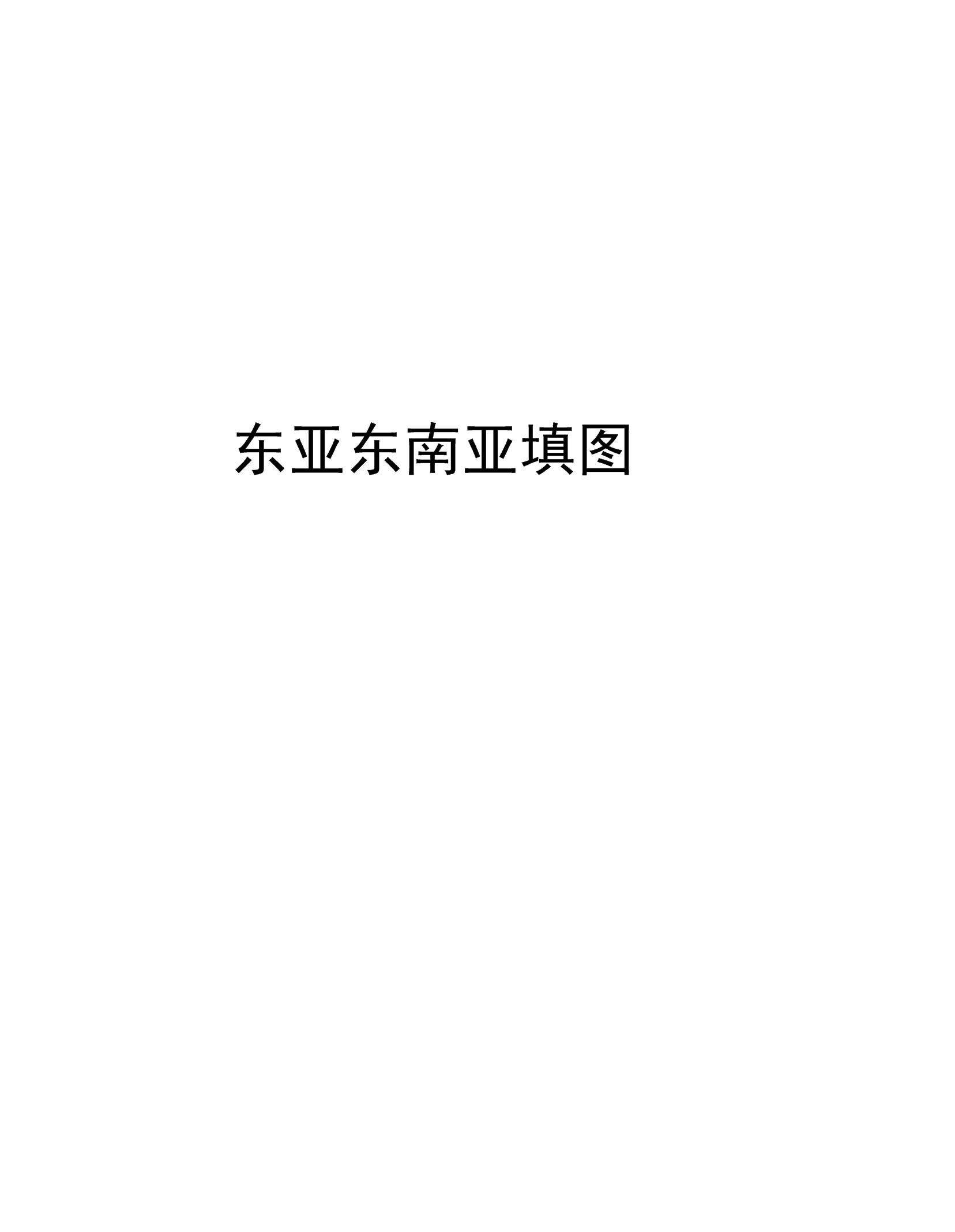 东亚东南亚填图复习进程.docx