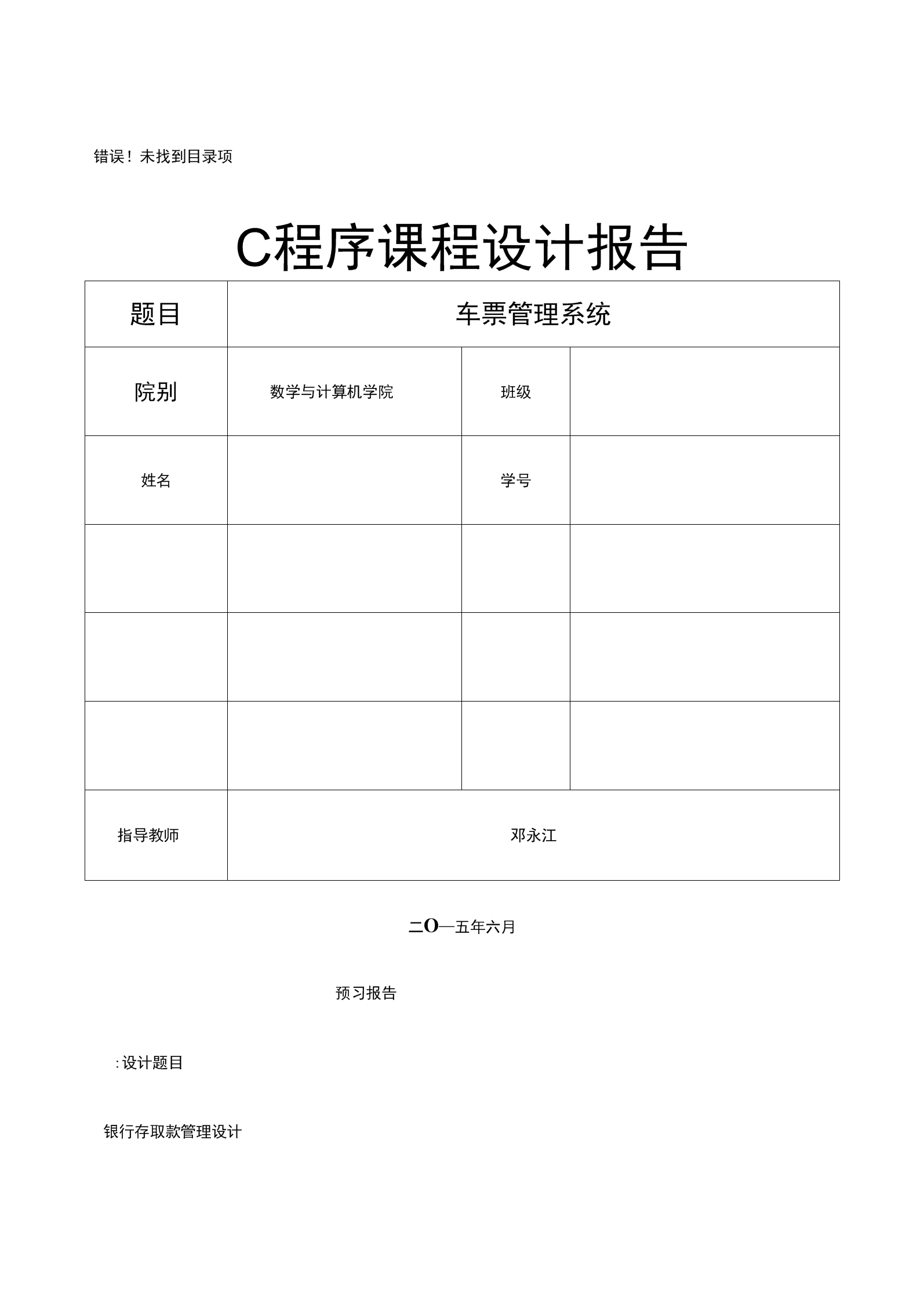 C语言课程设计报告银行存取款管理设计.docx