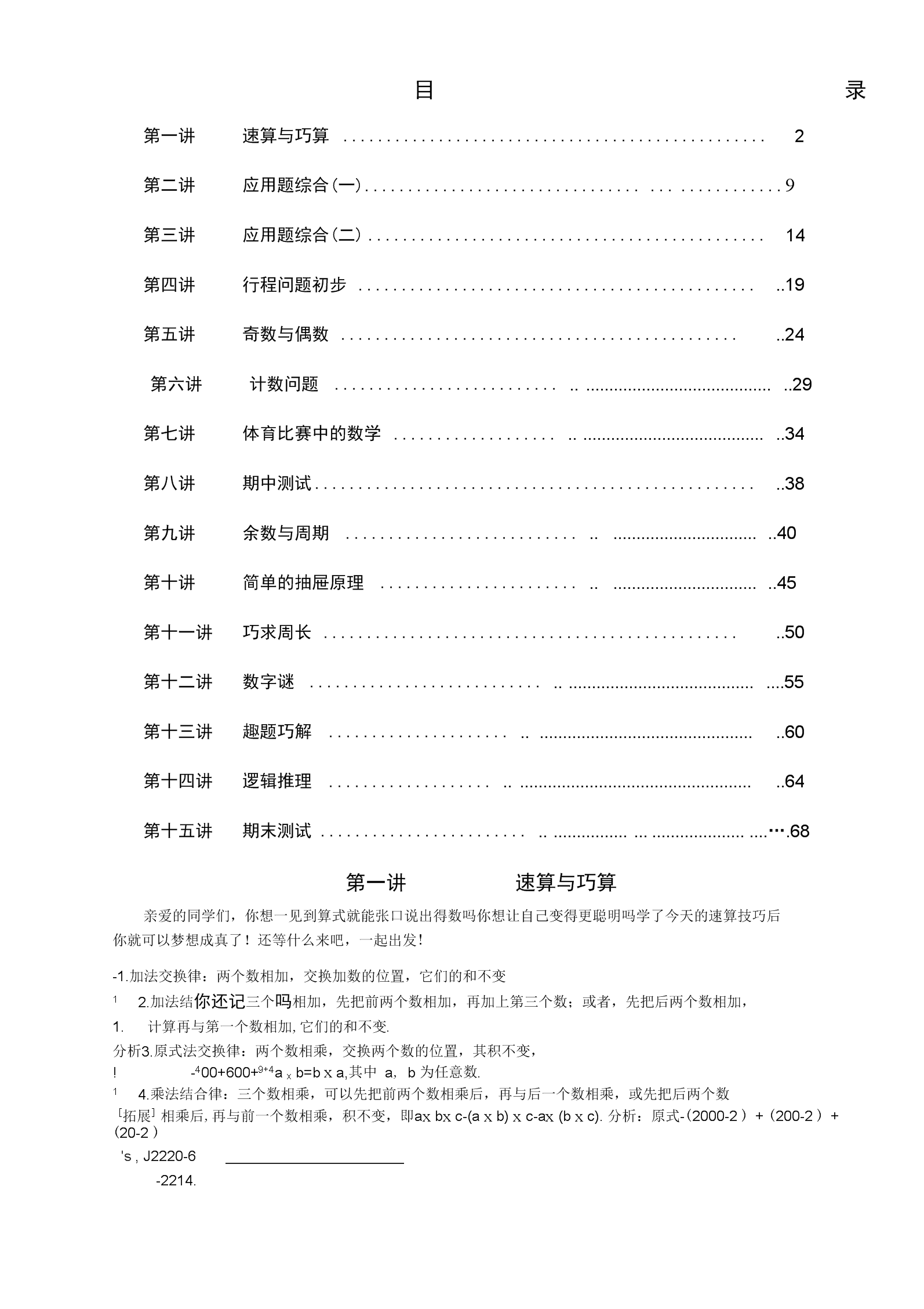三升四暑期班.docx