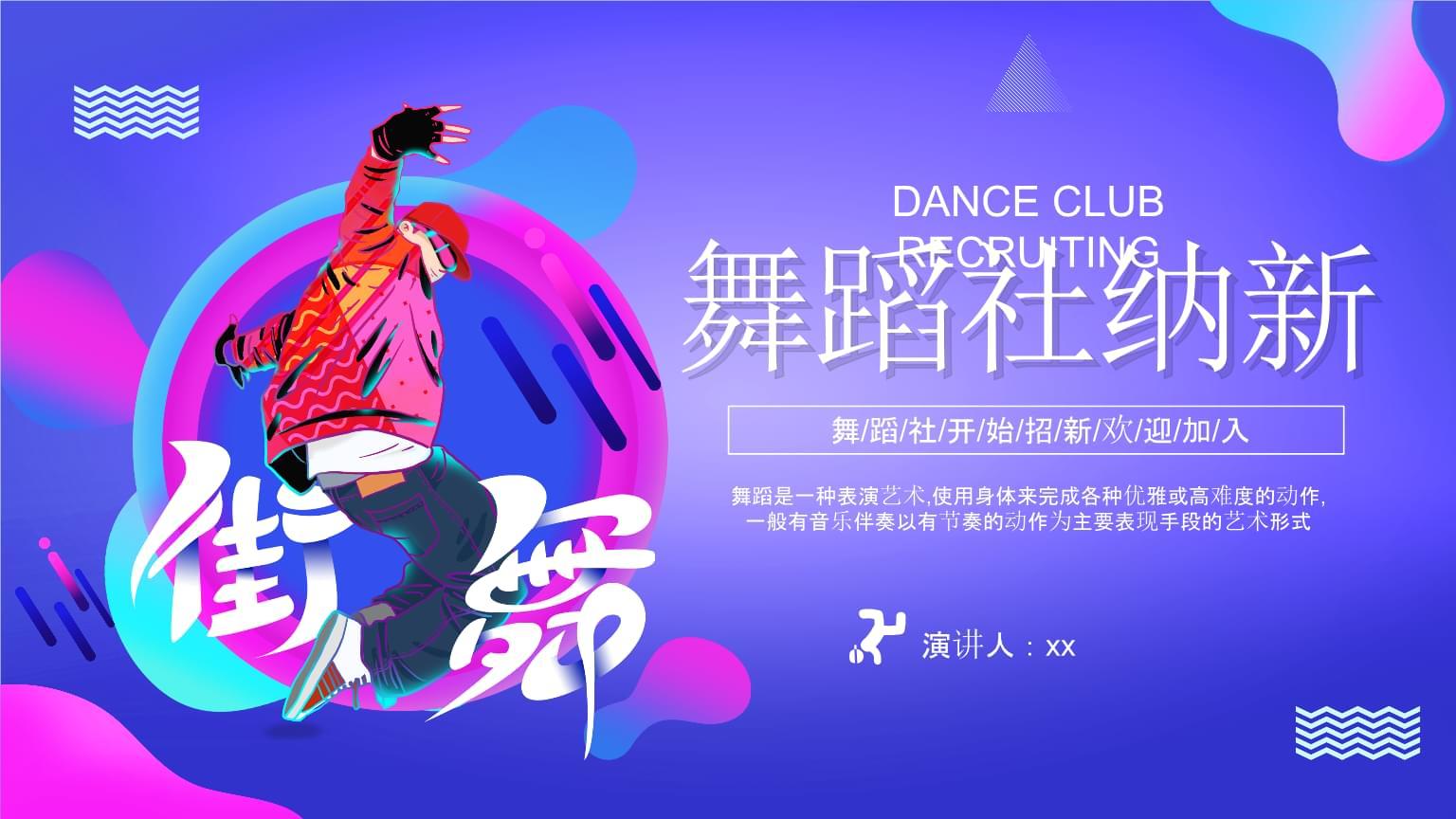 紫色舞蹈社纳新欢迎加入主题模板.pptx