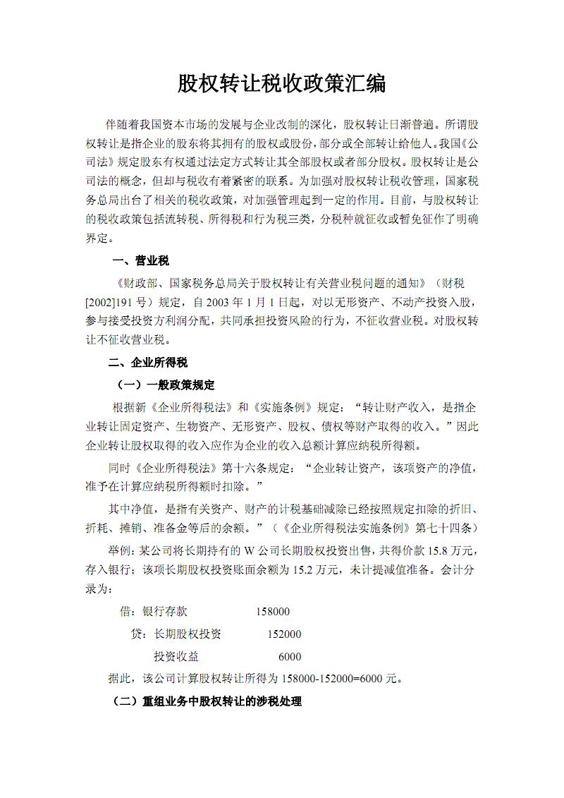 股权转让税收政策汇编.pdf