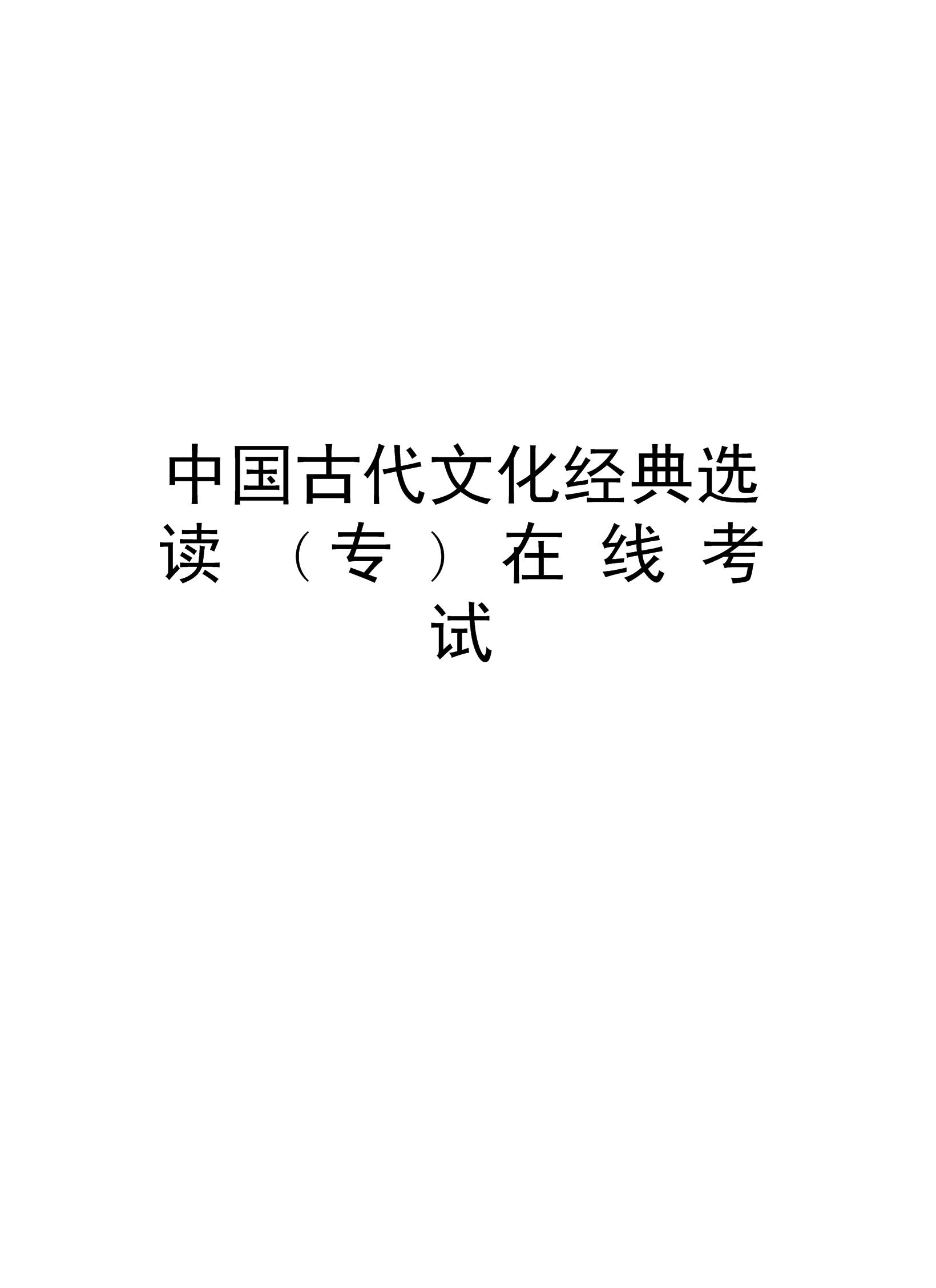 中国古代文化经典选读(专)在线考试教学文案.docx