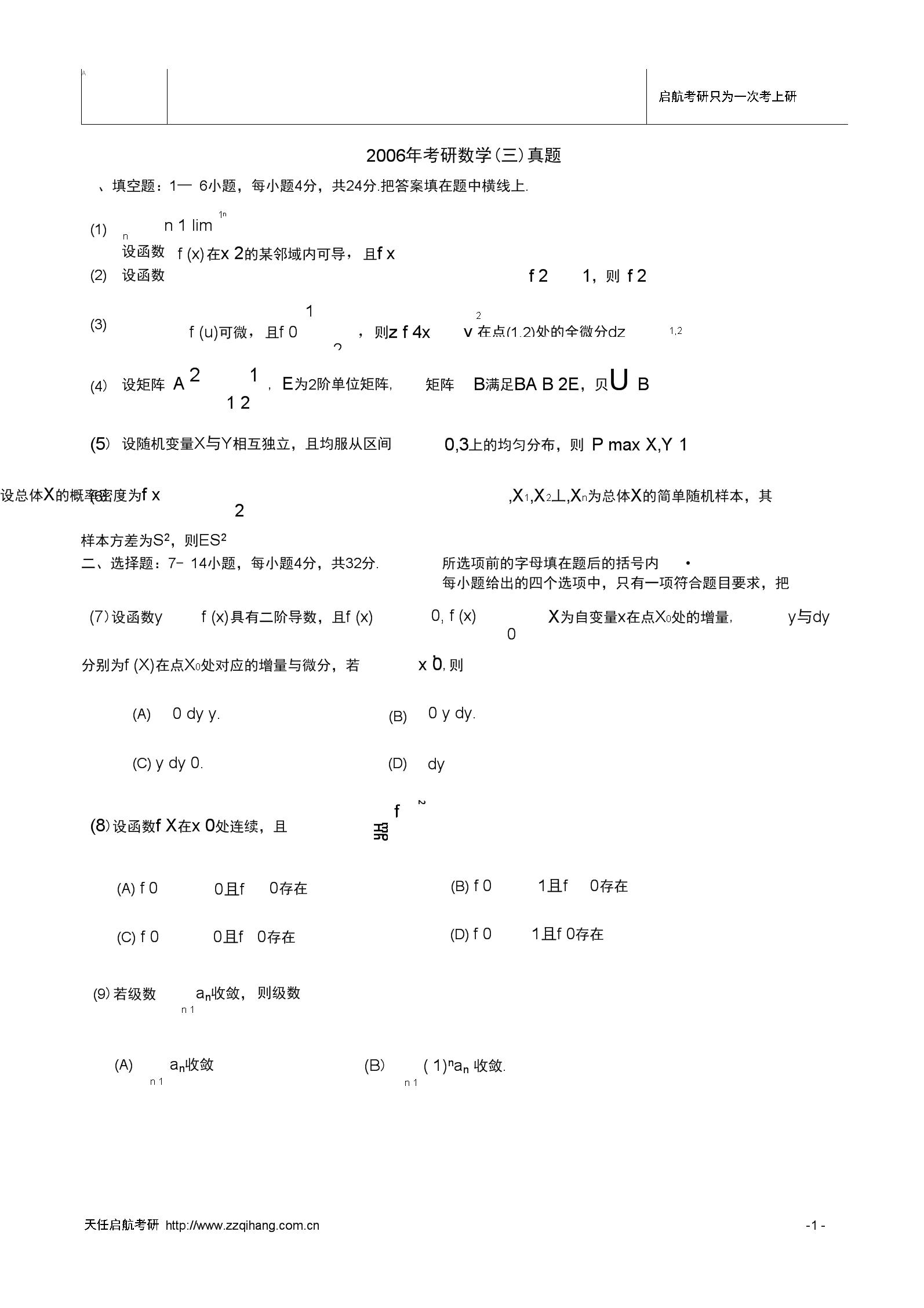 2020年新版考研数学三真题及答案解析.docx
