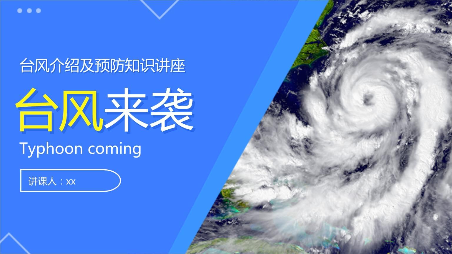 蓝色台风介绍及预防知识讲座PPT模版.pptx