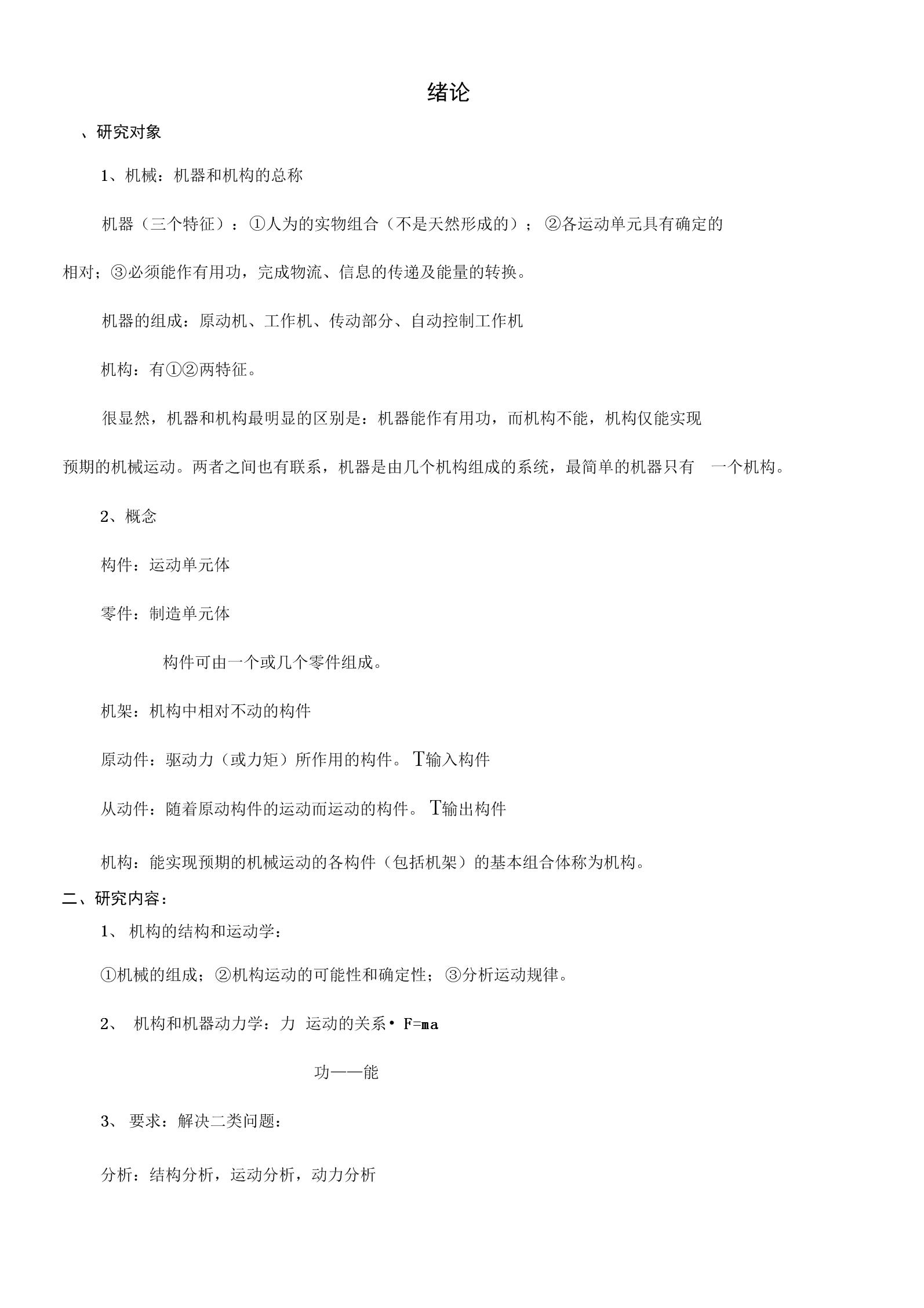 2020年新版《机械原理》讲义.docx