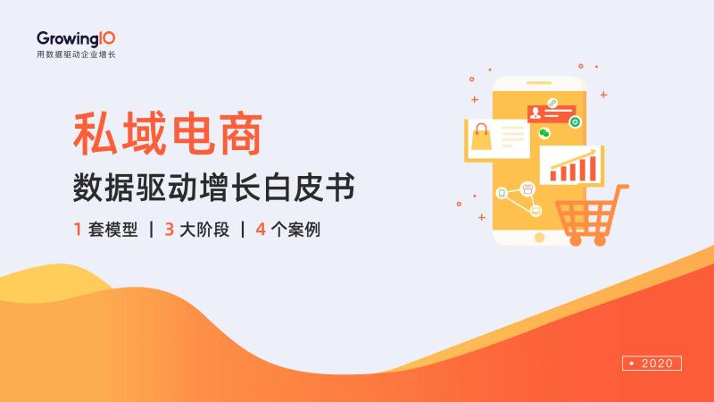 GrowingIO私域电商数据驱动增长白皮书.pdf