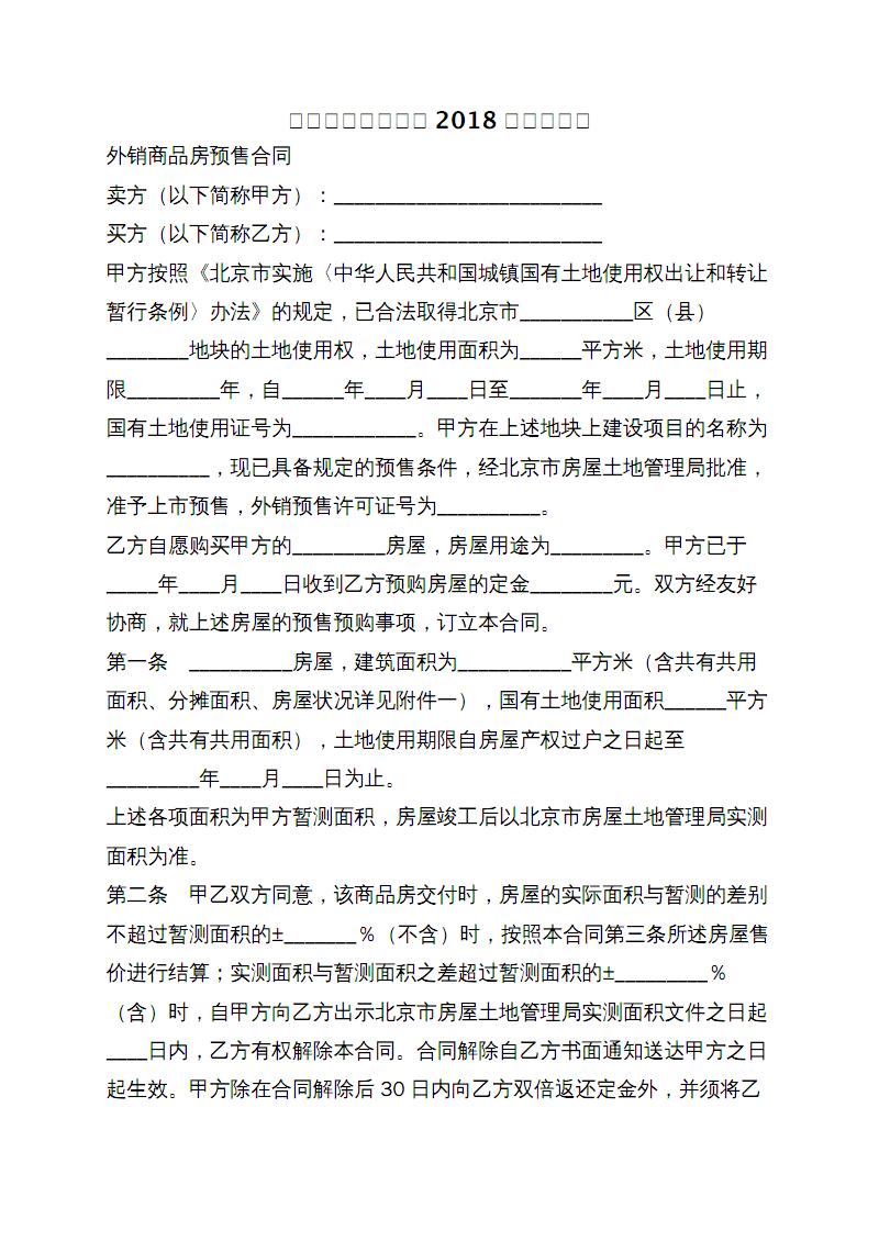 工矿产品销售合同律师整理版.pdf
