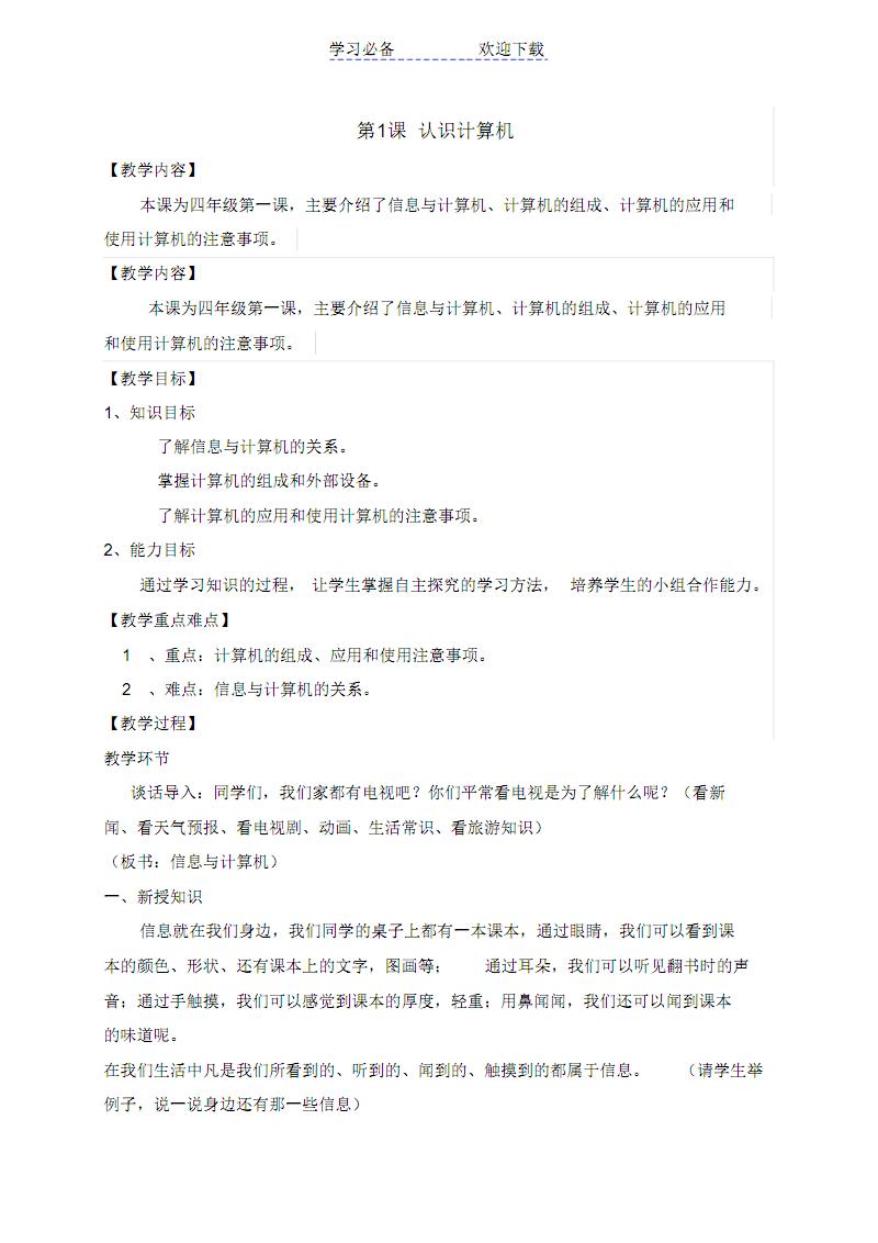 广东省小学信息技术第一册(上)全册教案.pdf