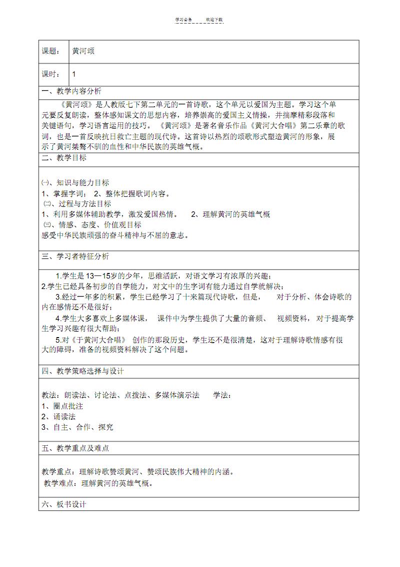 黄河颂新课改表格教案完整.pdf