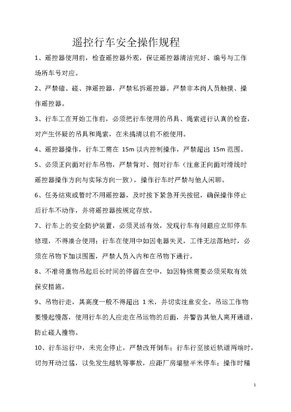 遥控行车安全操作规程[执行版].doc