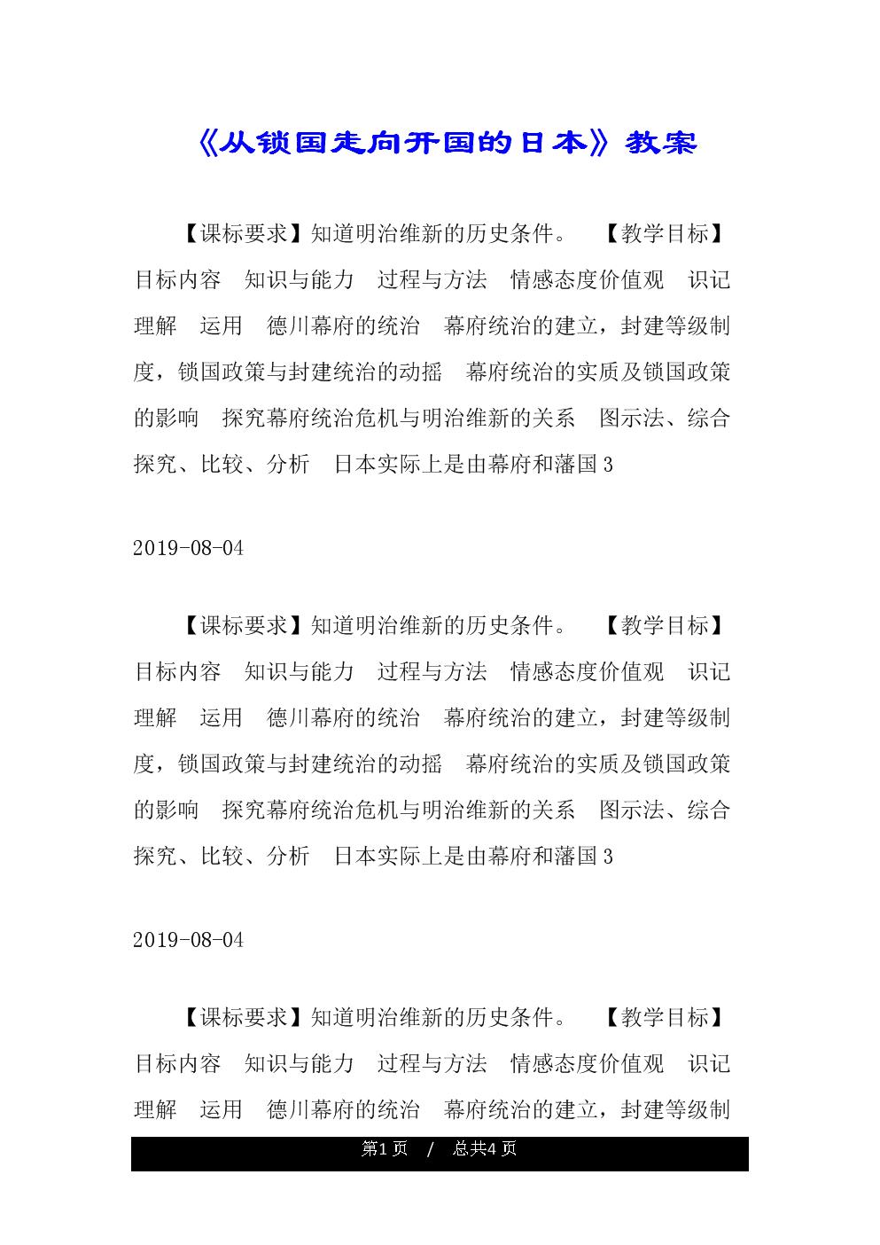《从锁国走向开国的日本》优质教案.doc