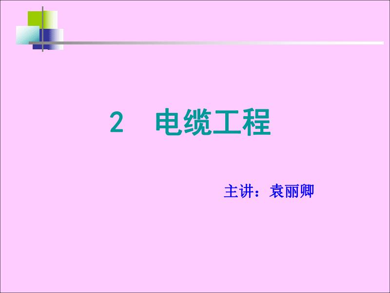 电气设备安装 电缆工程课后作业.pdf