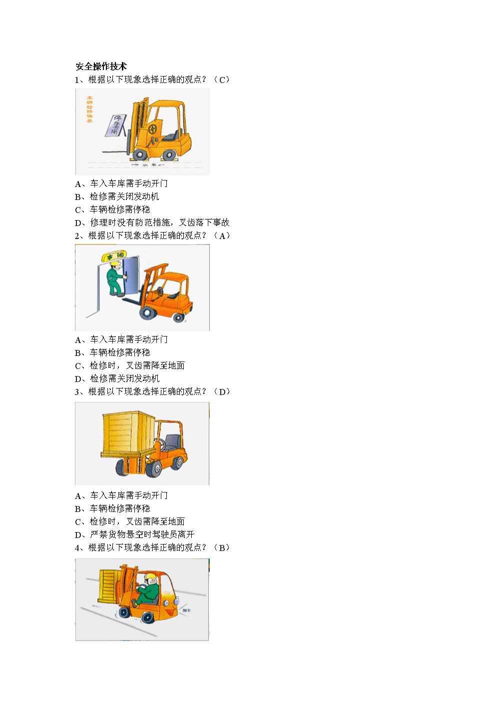 叉车理论图片练习题 安全操作技术.doc