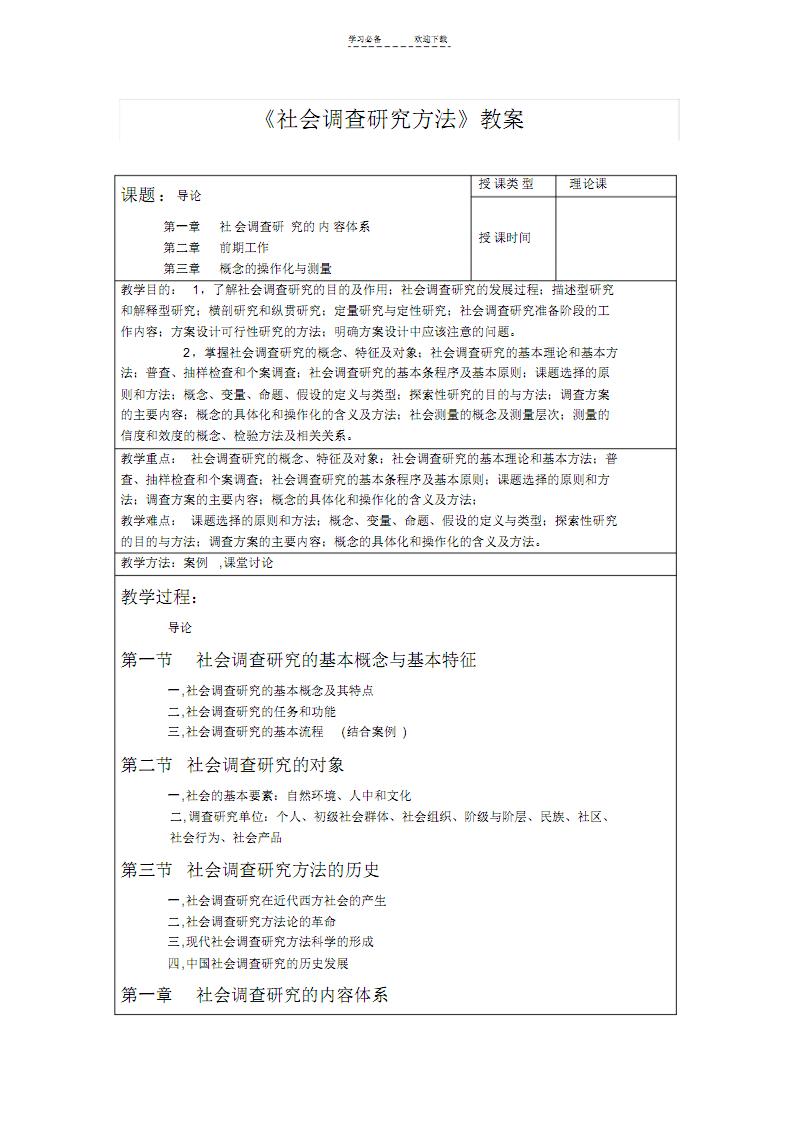 社会调查研究教案.pdf