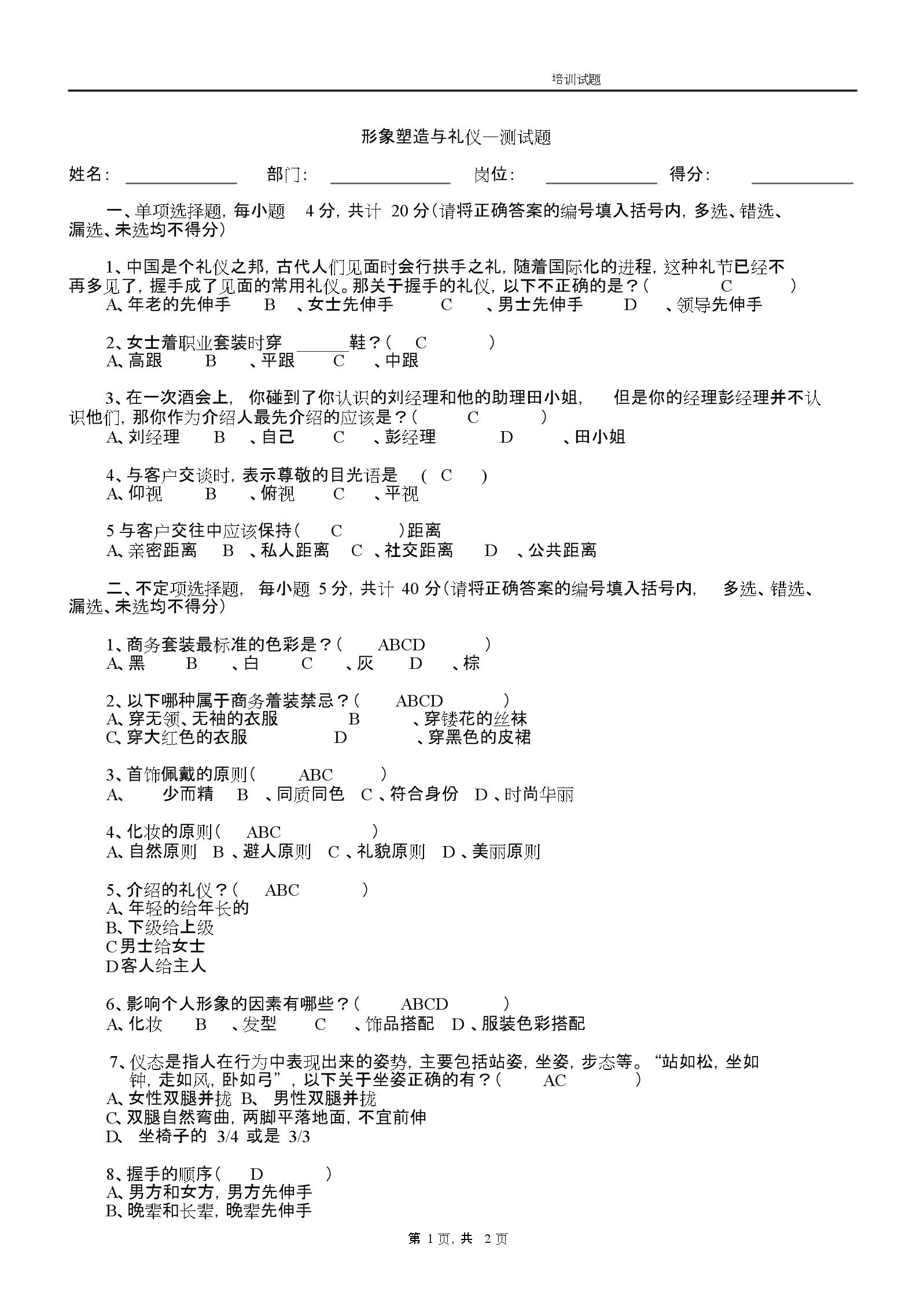 形象塑造与礼仪-测试试题(带答案真题).docx